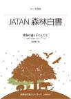 jatan_hakusyo_top